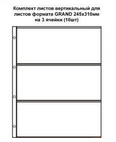Комплект листов вертикальный для листов формата GRAND 245х310мм на 3 ячейки (10шт)