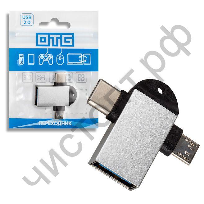 Переходник OTG USB 2.0 на Micro USB + TYPE-C  019 (5977)