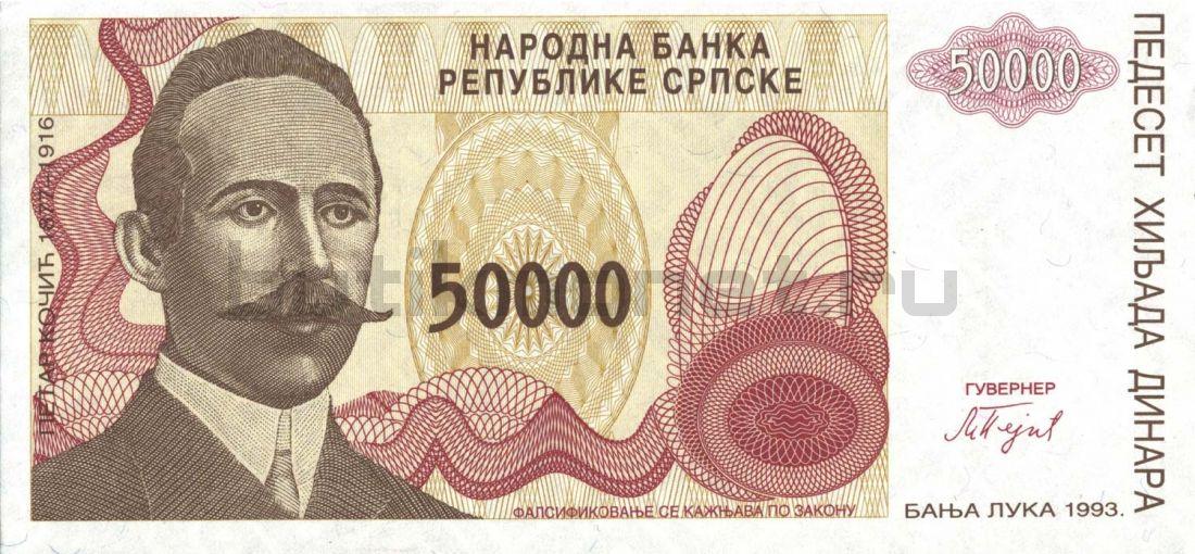 50000 динар 1993 Сербия