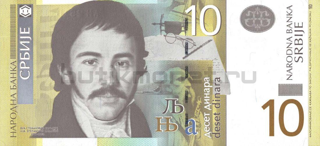 10 динар 2013 Сербия