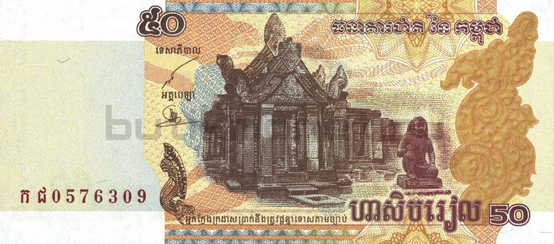 50 риелей 2002 Камбоджа