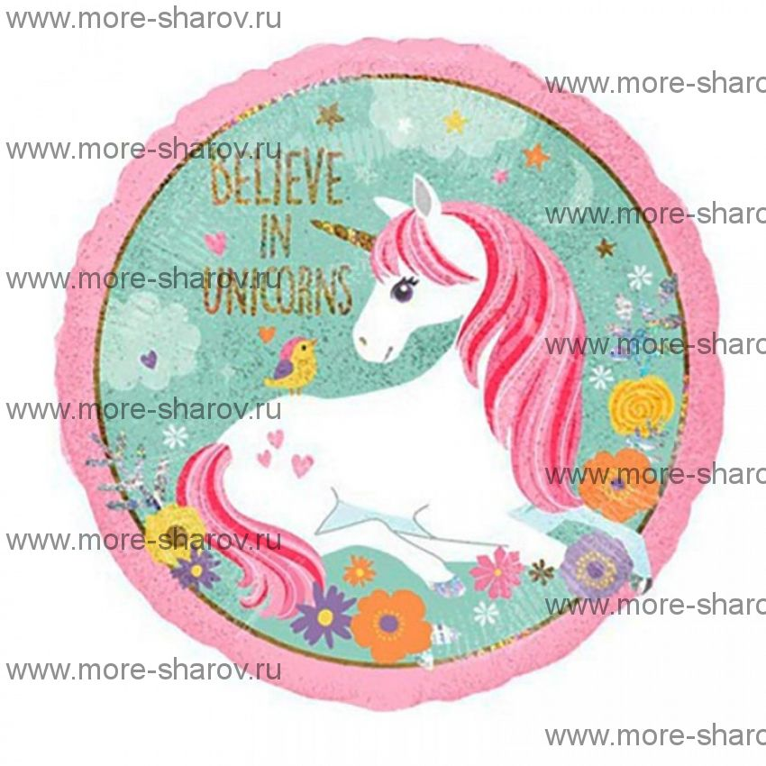 Шар Belive in Unicorns 46 см