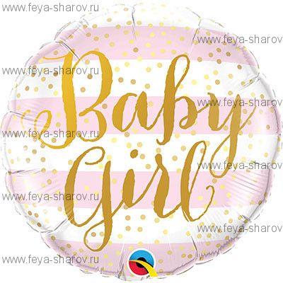 Шар Baby Girl 46 см