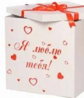 Большая коробка для подарка Я тебя люблю