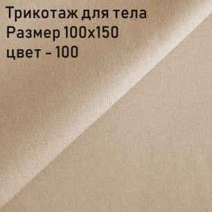 Трикотаж для тела кукол Джерси Цвет-100 150x100