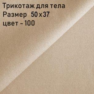Трикотаж для тела кукол Джерси Цвет-100 50x37