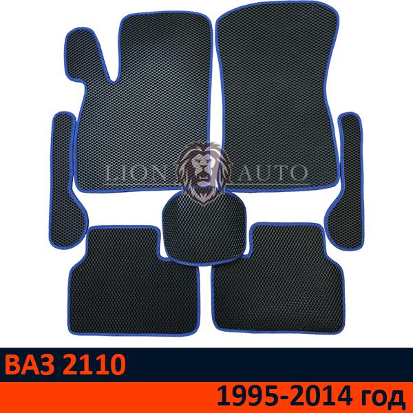 EVA коврики на ВАЗ 2110 (1995-2014г)
