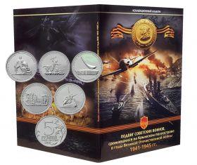 Набор монет 5 рублей 2015 года «Крымские сражения» В АЛЬБОМЕ