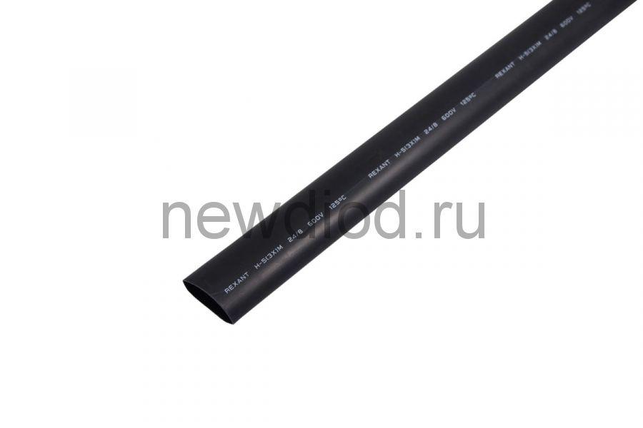 Термоусадка клеевая 24,0 / 8,0 мм, черная (упак. 20 шт. по 1 м)  REXANT