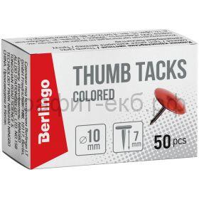 Кнопки 100шт.цветные 10мм Berlingo RN5030f