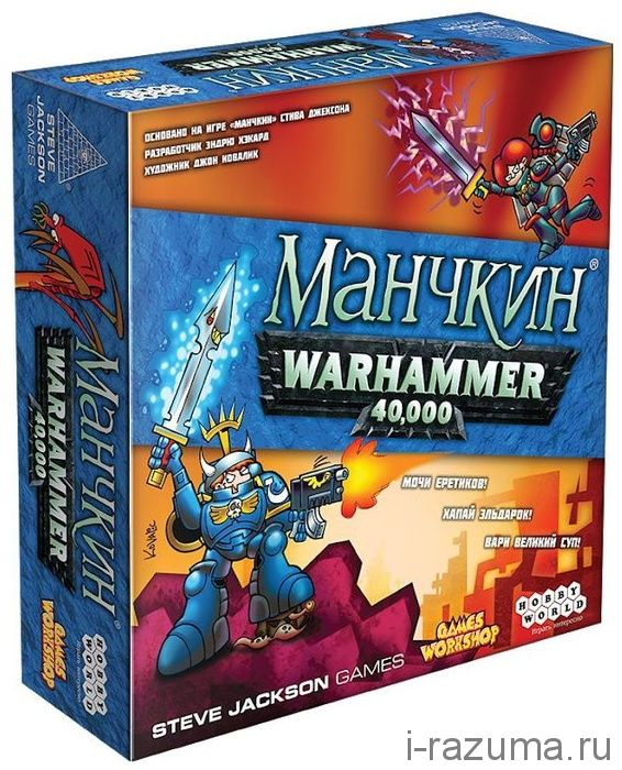 Манчкин Warhammer 40000