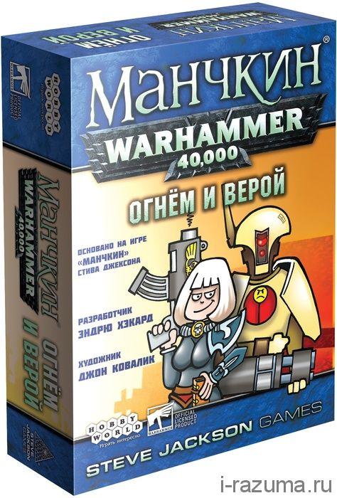 Манчкин Warhammer 40000: Огнём и верой