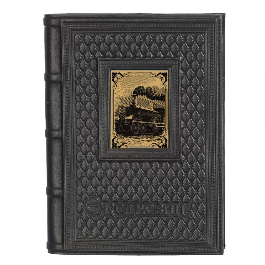 Ежедневник А5 «Железнодорожнику-2» с сублимированной накладкой