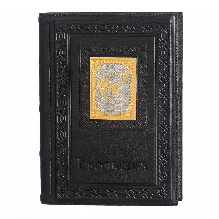 Ежедневник А5 «Время-деньги-5» с накладкой покрытой золотом 999 пробы