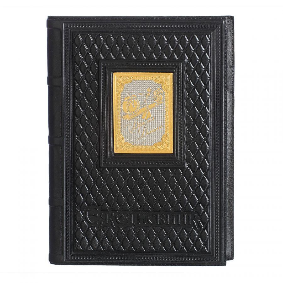 Ежедневник А5 «Время-деньги-6» с накладкой покрытой золотом 999 пробы