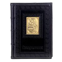 Ежедневник А5 «Химику-6» с накладкой покрытой золотом 999 пробы