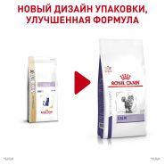 Royal Canin CALM CC 36 - Диета для кошек при стрессовых ситуациях и в период адаптации (2 кг)