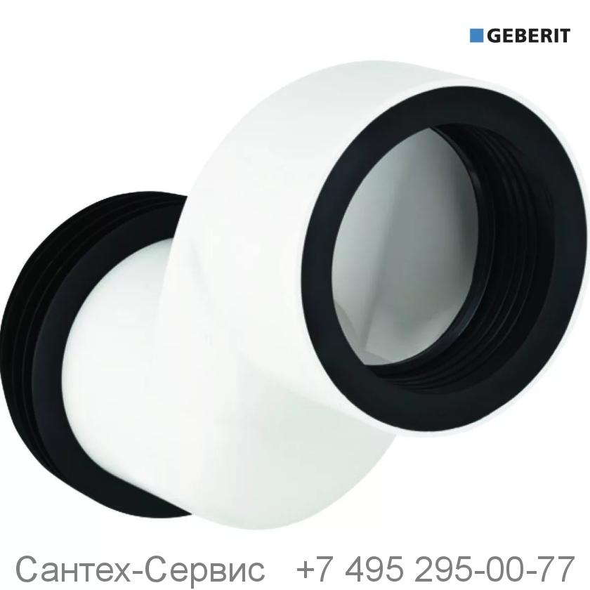 131.108.11.1 Соединительный патрубок GEBERIT  для подвесного унитаза, эксцентрик 7 см