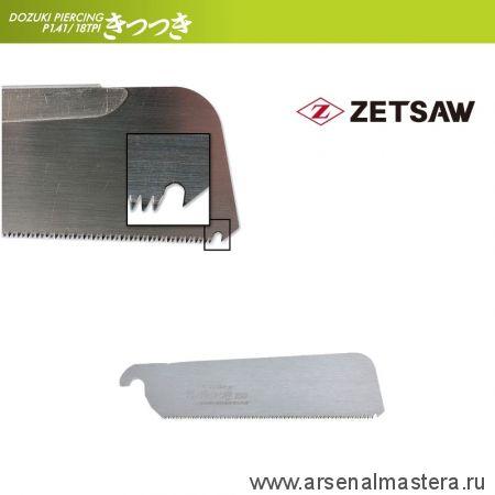 Сменное лезвие для пилы Dozuki 150 мм 18TPI ZetSaw 07102