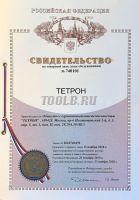 ТЕТРОН-М35 Мегаомметр цифровой 5000 Вольт 200 ГОм сертификат о калибровке фото