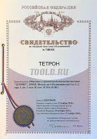 ТЕТРОН-М13 Тераомметр аналоговый 5 ТОм сертификат о калибровке фото