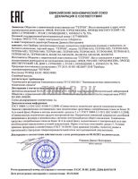 ТЕТРОН-М13А Тераомметр аналоговый 10 ТОм декларация о соответствии фото