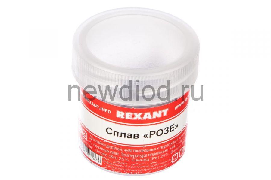 Припой «Сплав Розе» REXANT, 50 г, (олово 25%, свинец 25%, Висмут 50%), баночка