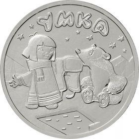 25 рублей 2021 - УМКА. Российская Советская мультипликация (из мешка) , UNC
