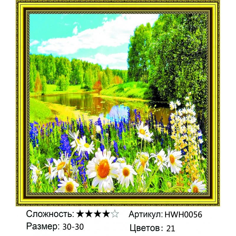 Алмазная мозаика на подрамнике HWH0056