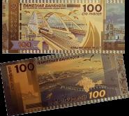 100 РУБЛЕЙ КРЫМСКИЙ МОСТ, ПОЗОЛОТА + ЦВЕТ, СУВЕНИРНАЯ