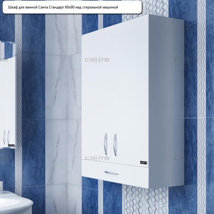 Шкаф для ванной Санта Стандарт 60х90 над стиральной машиной