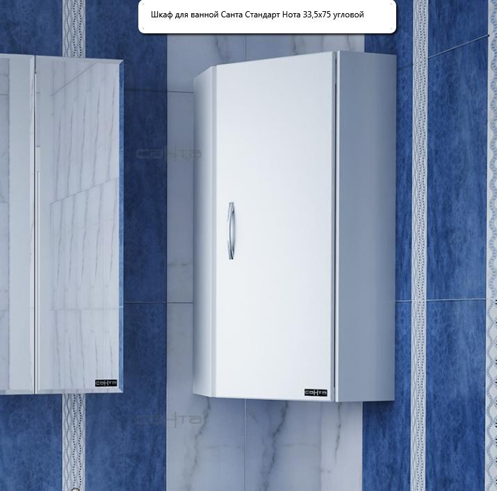 Шкаф для ванной Санта Стандарт Нота 33,5х75 угловой