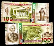 100 РУБЛЕЙ СТАВРОПОЛЬ, ПАМЯТНАЯ СУВЕНИРНАЯ КУПЮРА