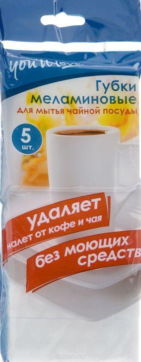 """Губка меламиновая """"You'll love"""", для мытья фарфора, 5 шт 68864"""