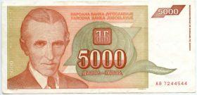 Югославия 5000 динаров 1993