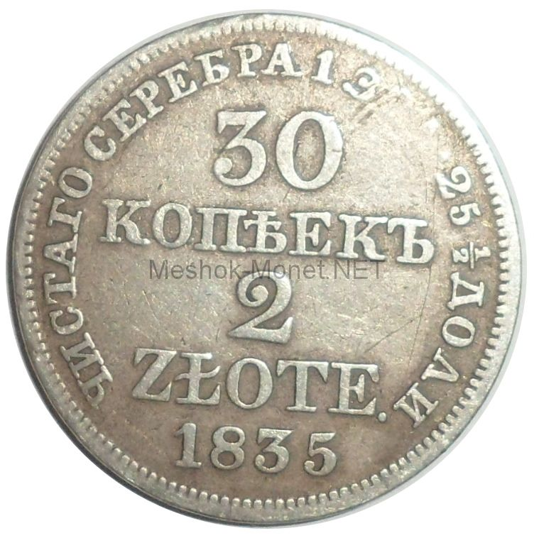 30 копеек - 2 злотых 1835 года MW # 1