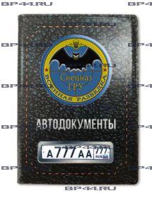 Обложка для автодокументов с 2 линзами Спецназ ГРУ