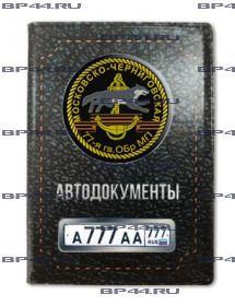 Обложка для автодокументов с 2 линзами 77 гв. ОБр МП