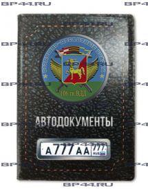 Обложка для автодокументов с 2 линзами 106 гв.ВДД