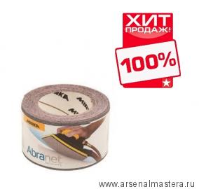 Сетчатый абразив на липучке  Abranet Mirka рулон 115мм х10 м P 120 545BY001123R ХИТ!