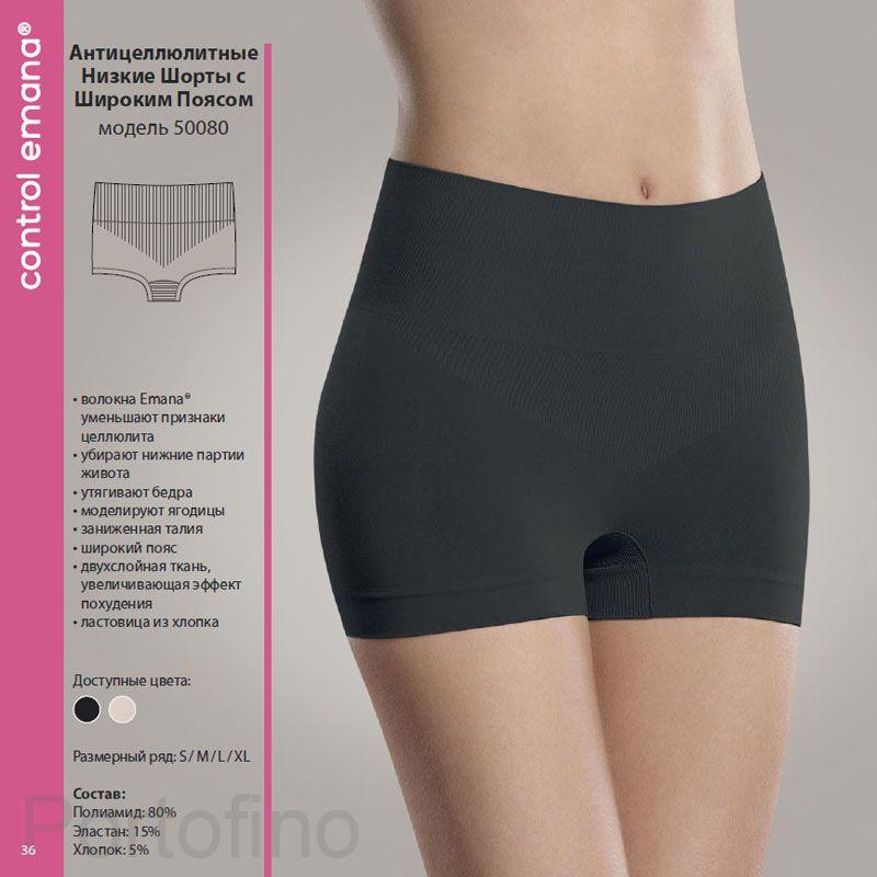 Plie Антицеллюлитные низкие шорты с широким поясом