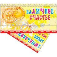 Конверты для денег, Наличное счастье, 10 шт