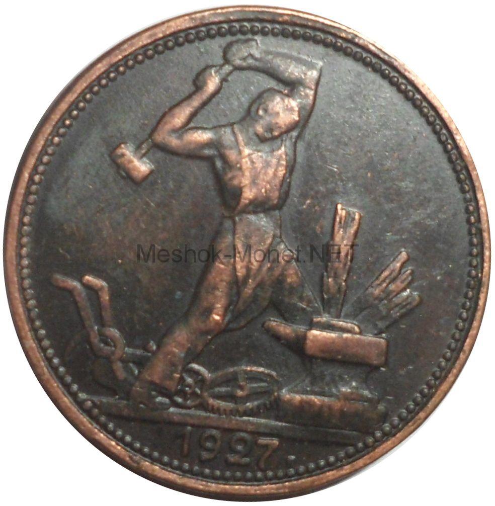 Копия монеты один полтинник 1927 года. Медь