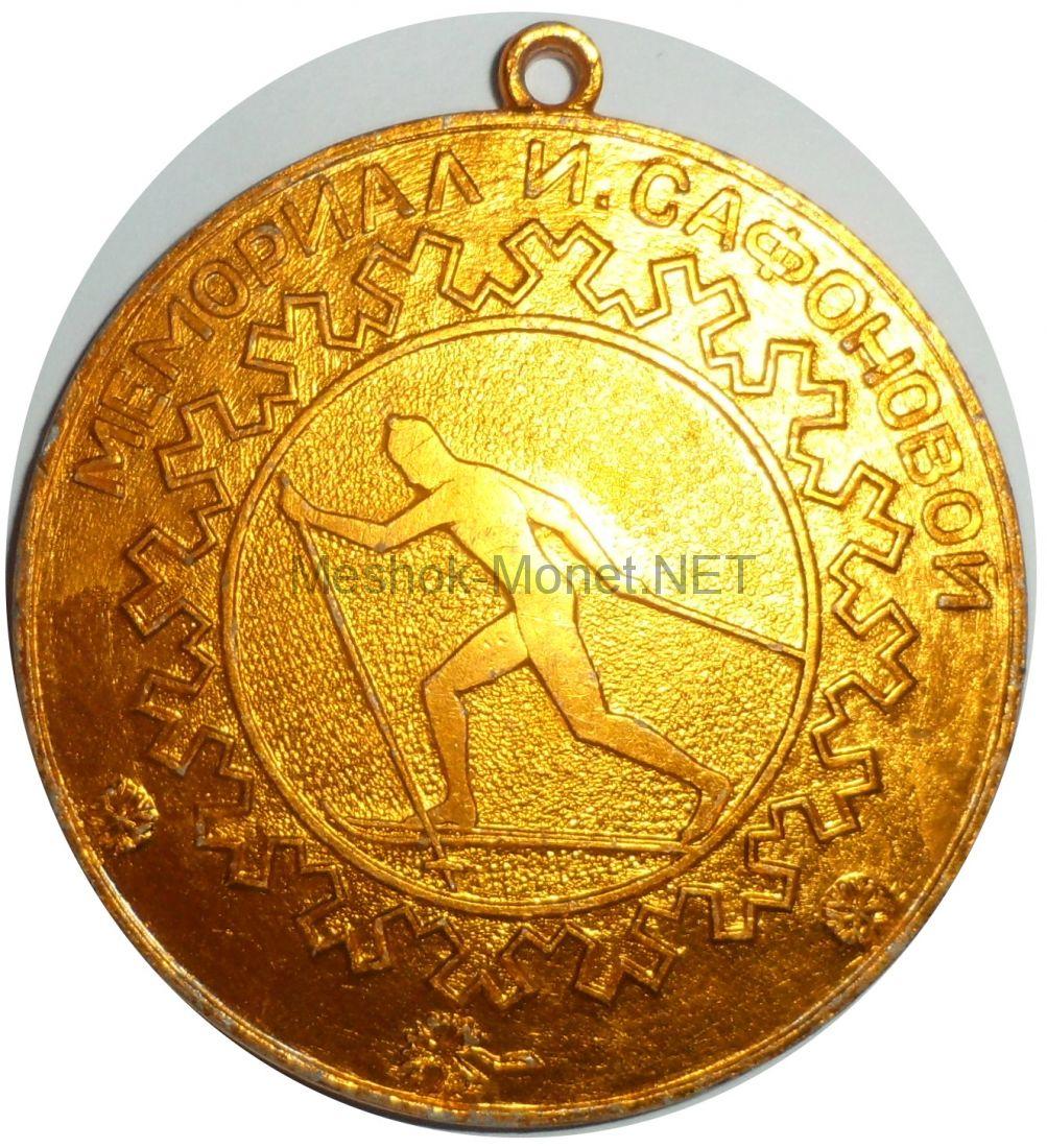 """Медаль """"Мемориал И. Сафоновой"""" Лыжный сорт"""