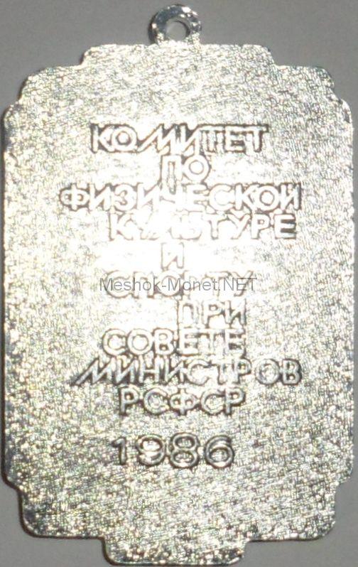 """Медаль """"Праздник Севера"""" 1986 год"""