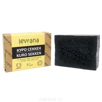 Мыло натуральное ручной работы Куро Секкен Levrana (Леврана) 100 г