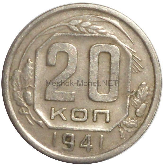 20 копеек 1941 года # 4