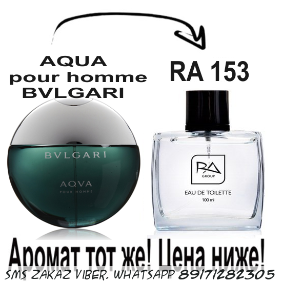 Bvlgari Pour Homme RA 153 туалетная вода