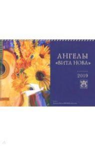 Календарь перекидной большой на 2019 год «Ангелы Вита Нова»