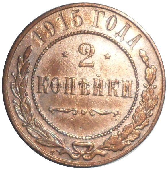 2 копейки 1915 года # 1